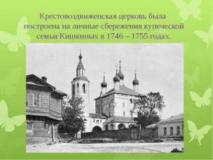 Крестовоздвиженская церковь была построена на личные сбережения купеческой се