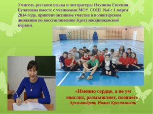 Учитель русского языка и литературы Ялунина Евгения Булатовна вместе с ученик