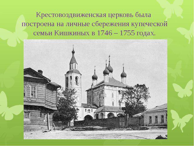 Крестовоздвиженская церковь была построена на личные сбережения купеческой се...