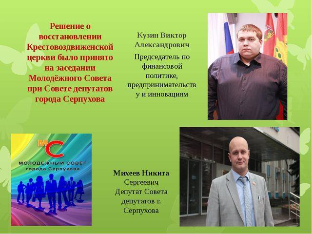 Кузин Виктор Александрович Председатель по финансовой политике, предпринимат...