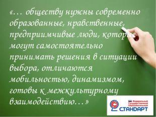 «… обществу нужны современно образованные, нравственные, предприимчивые люди,