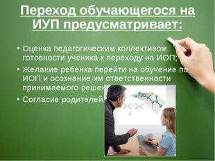 Переход обучающегося на ИУП предусматривает: Оценка педагогическим коллективо