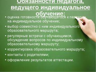 Обязанности педагога, ведущего индивидуальное обучение: оценка готовности обу