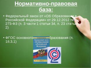 Нормативно-правовая база: Федеральный закон от «Об Образовании в Российской Ф