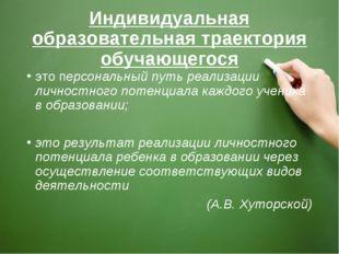 Индивидуальная образовательная траектория обучающегося это персональный путь