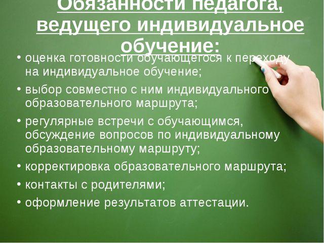 Обязанности педагога, ведущего индивидуальное обучение: оценка готовности обу...