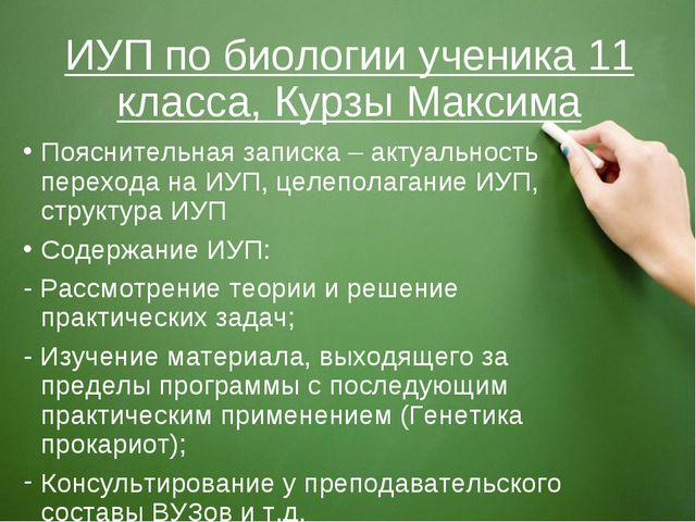 ИУП по биологии ученика 11 класса, Курзы Максима Пояснительная записка – акту...
