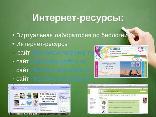 Интернет-ресурсы: Виртуальная лаборатория по биологии Интернет-ресурсы – сайт...