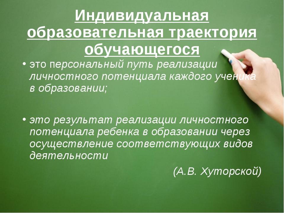Индивидуальная образовательная траектория обучающегося это персональный путь...