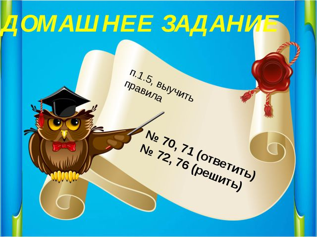 ДОМАШНЕЕ ЗАДАНИЕ п.1.5, выучить правила № 70, 71 (ответить) № 72, 76 (решить)