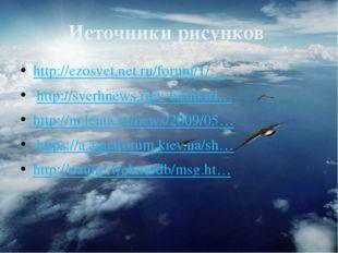 Источники рисунков http://ezosvet.net.ru/forum/1/… http://sverhnews.ru/v-bas