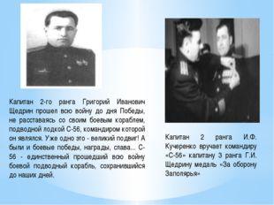 Капитан 2-го ранга Григорий Иванович Щедрин прошел всю войну до дня Победы, н