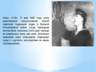 Атака «С-56» 17 мая 1943 года стала единственной результативной атакой советс