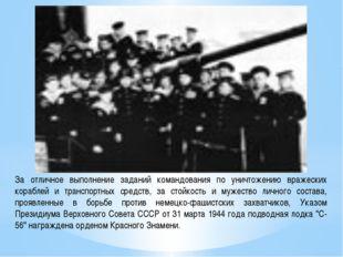 За отличное выполнение заданий командования по уничтожению вражеских кораблей