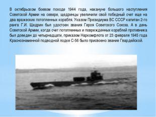 В октябрьском боевом походе 1944 года, накануне большого наступления Советско