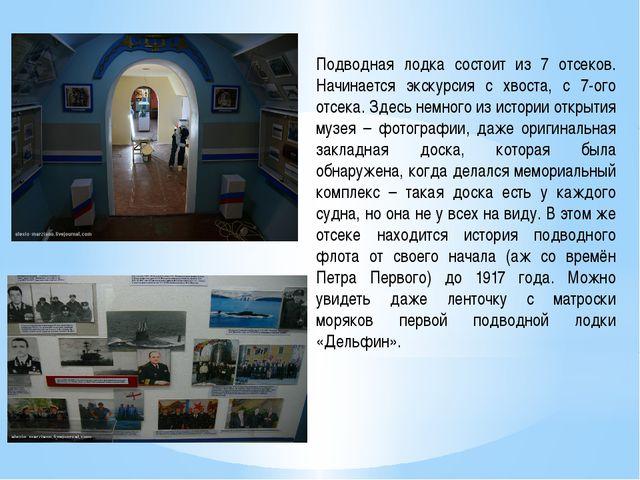Подводная лодка состоит из 7 отсеков. Начинается экскурсия с хвоста, с 7-ого...
