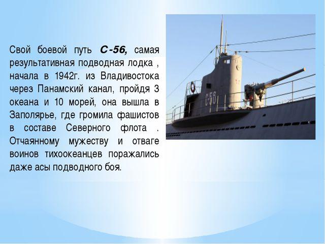 Свой боевой путь С-56, самая результативная подводная лодка , начала в 1942г....