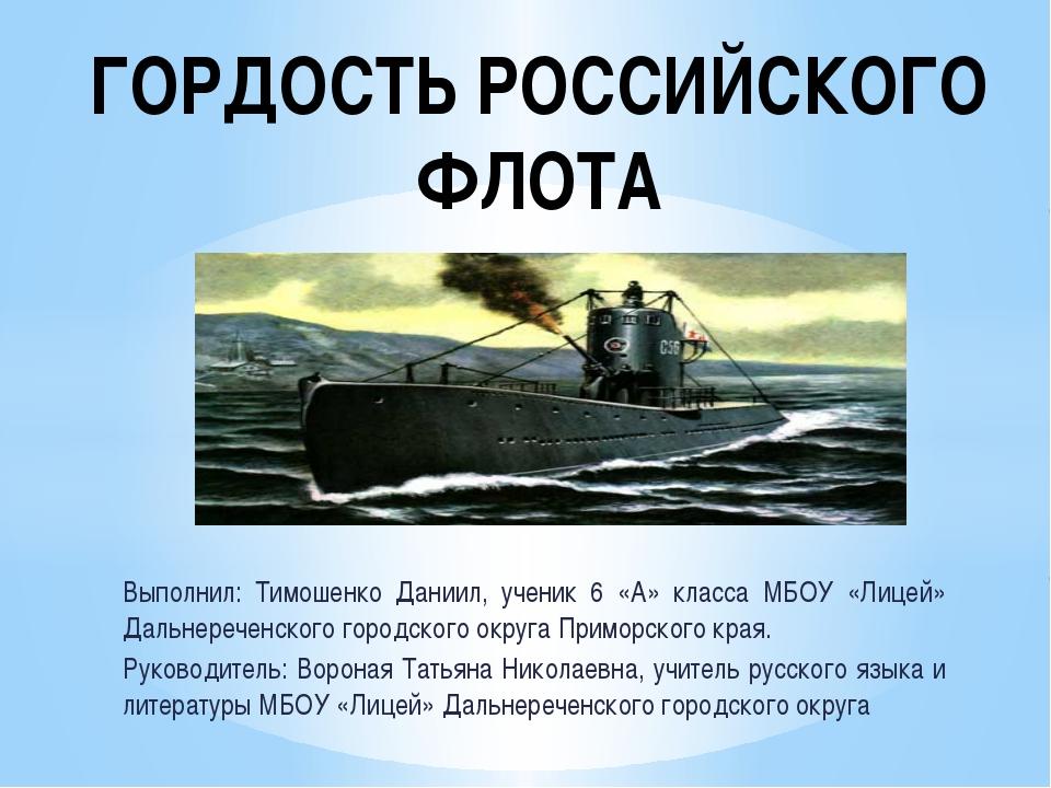 Выполнил: Тимошенко Даниил, ученик 6 «А» класса МБОУ «Лицей» Дальнереченского...