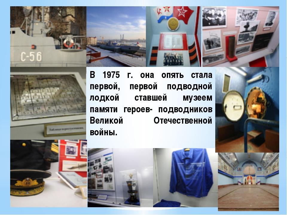 В 1975 г. она опять стала первой, первой подводной лодкой ставшей музеем памя...