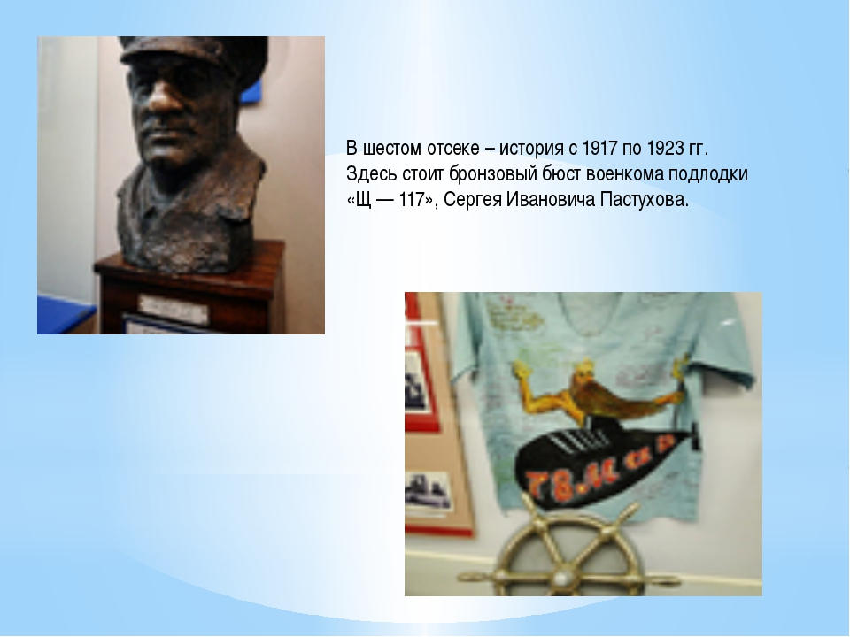 В шестом отсеке – история с 1917 по 1923 гг. Здесь стоит бронзовый бюст военк...