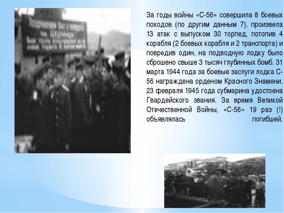 За годы войны «С-56» совершила 8 боевых походов (по другим данным 7), произве...