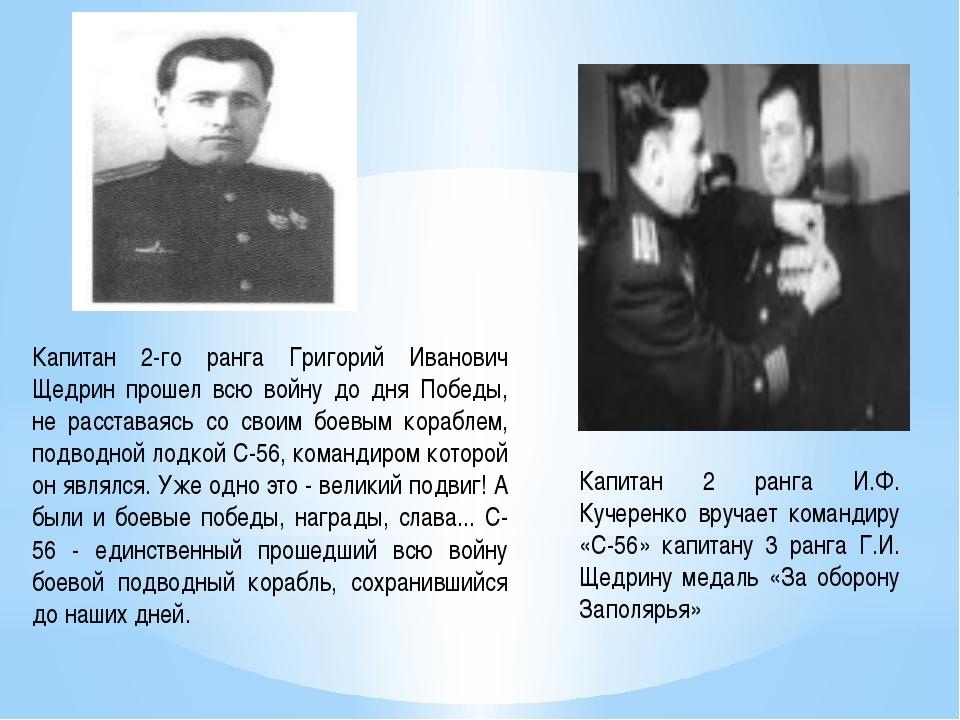 Капитан 2-го ранга Григорий Иванович Щедрин прошел всю войну до дня Победы, н...
