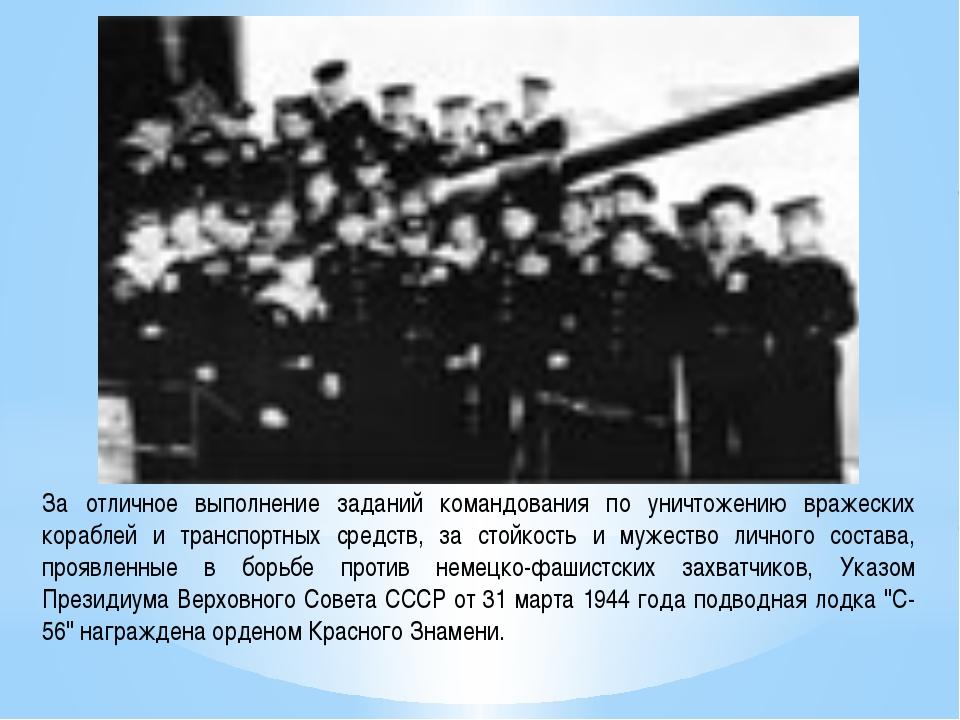 За отличное выполнение заданий командования по уничтожению вражеских кораблей...