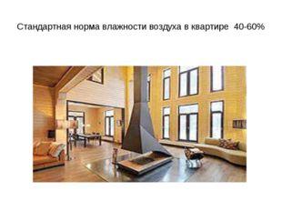 Стандартная норма влажности воздуха в квартире 40-60%