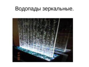 Водопады зеркальные.