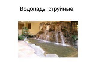 Водопады струйные