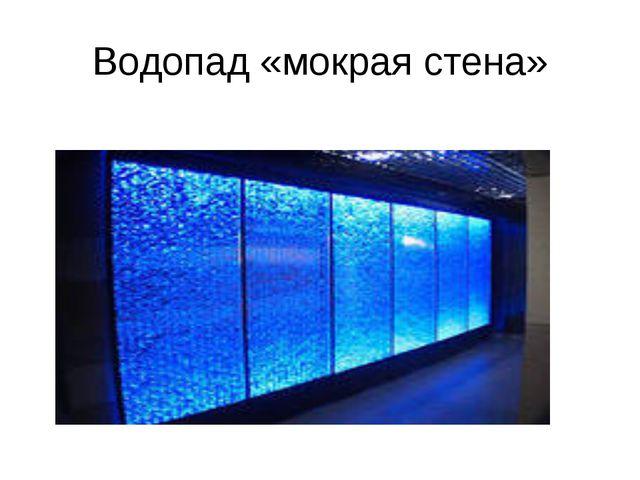 Водопад «мокрая стена»