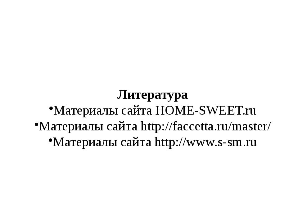 Литература Материалы сайта HOME-SWEET.ru Материалы сайта http://faccetta.ru...