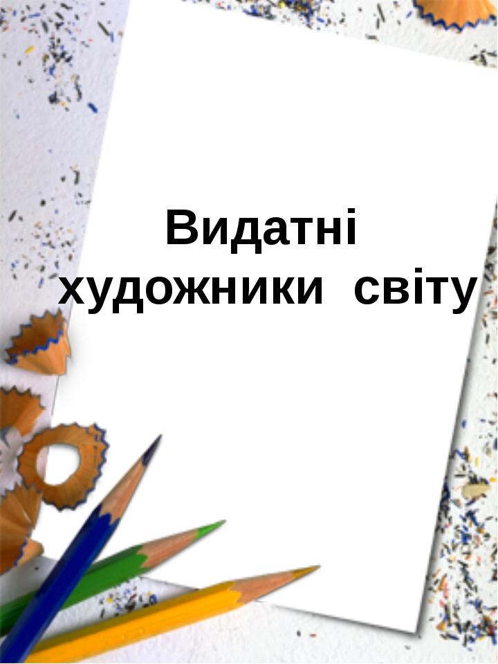 Видатні художники світу