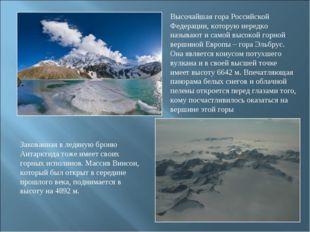Высочайшая гора Российской Федерации, которую нередко называют и самой высоко