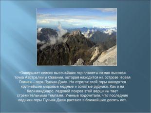 Завершает список высочайших гор планеты самая высокая точка Австралии и Океан