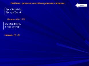 Найдите разными способами решение системы: Ответ: (4.4; 1.72) Ответ: (7;-2) н