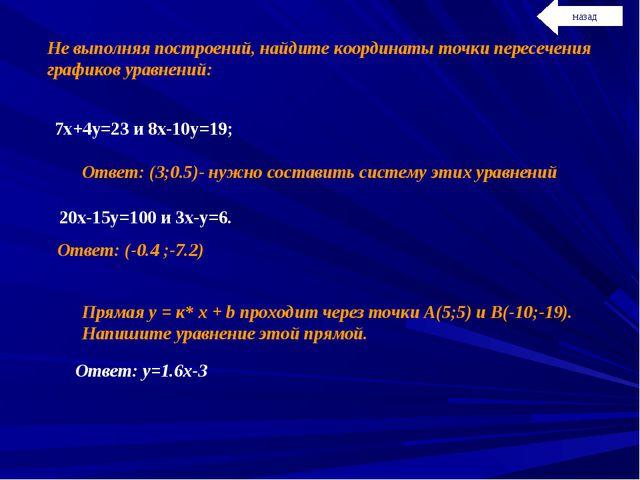 Не выполняя построений, найдите координаты точки пересечения графиков уравнен...