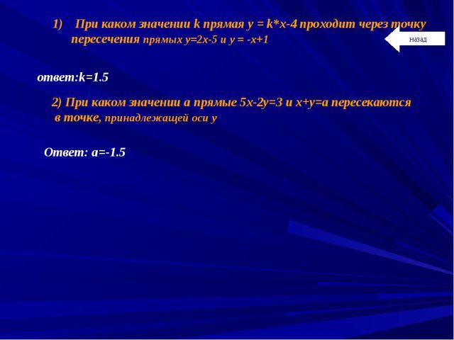 При каком значении k прямая у = k*x-4 проходит через точку пересечения прямых...