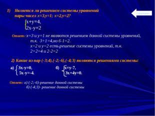 Является ли решением системы уравнений пары чисел х=3,у=1; х=2,у=2? Ответ: х=