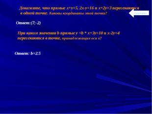 Докажите, что прямые х+у=5, 2х-у=16 и х+2у=3 пересекаются в одной точке. Како