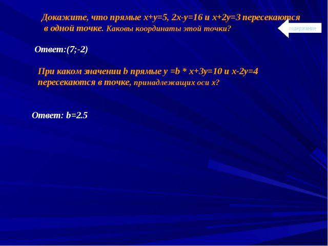 Докажите, что прямые х+у=5, 2х-у=16 и х+2у=3 пересекаются в одной точке. Како...