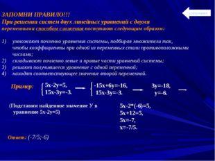 ЗАПОМНИ ПРАВИЛО!!! При решении систем двух линейных уравнений с двумя перемен