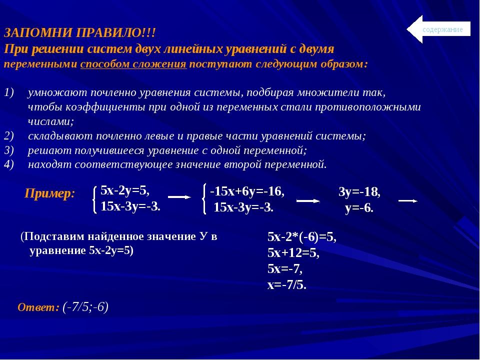 ЗАПОМНИ ПРАВИЛО!!! При решении систем двух линейных уравнений с двумя перемен...