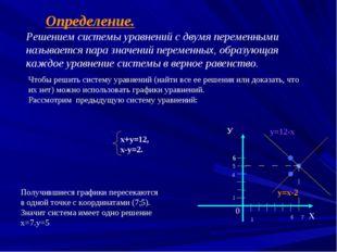 Определение. Решением системы уравнений с двумя переменными называется пара