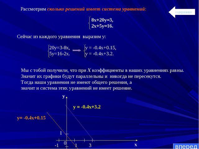 Рассмотрим сколько решений имеет система уравнений: Сейчас из каждого уравнен...