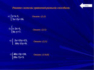 Ответ: (2;3) Ответ: (2;5) Ответ: (2;1) Ответ: (1/4;0) Решите системы уравнени
