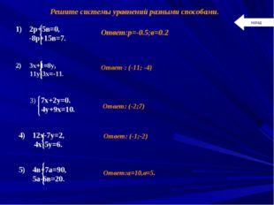 Ответ:р=-0.5;в=0.2 Ответ : (-11; -4) Ответ: (-2;7) Ответ: (-1;-2) Ответ:а=10,