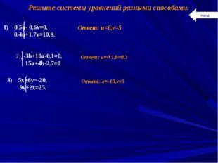 Ответ: u=6,v=5 Ответ: a=0.1,b=0.3 Ответ: x=-10,y=5 Решите системы уравнений р
