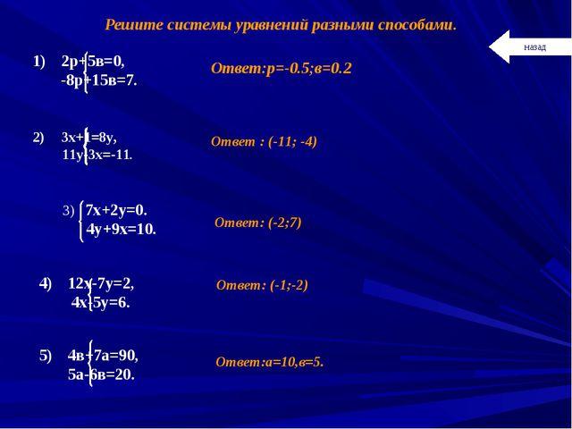 Ответ:р=-0.5;в=0.2 Ответ : (-11; -4) Ответ: (-2;7) Ответ: (-1;-2) Ответ:а=10,...