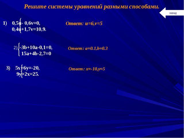 Ответ: u=6,v=5 Ответ: a=0.1,b=0.3 Ответ: x=-10,y=5 Решите системы уравнений р...